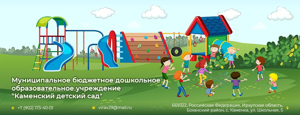 "МБДОУ ""Каменский д/с"""